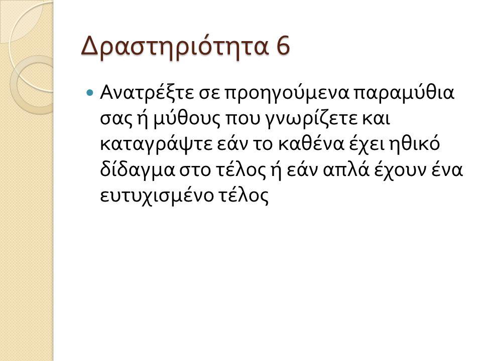 Δραστηριότητα 6