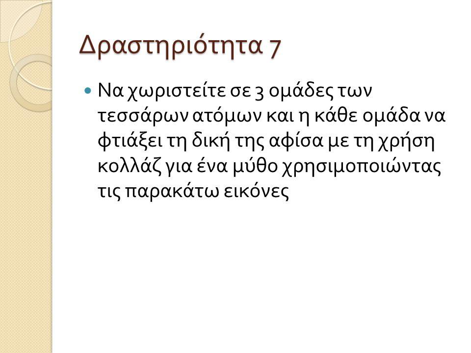 Δραστηριότητα 7