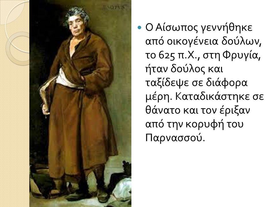 Ο Αίσωπος γεννήθηκε από οικογένεια δούλων, το 625 π. Χ