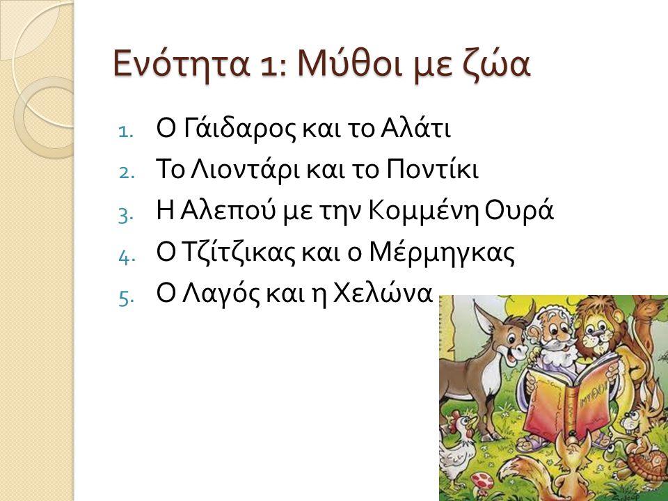 Ενότητα 1: Μύθοι με ζώα Ο Γάιδαρος και το Αλάτι