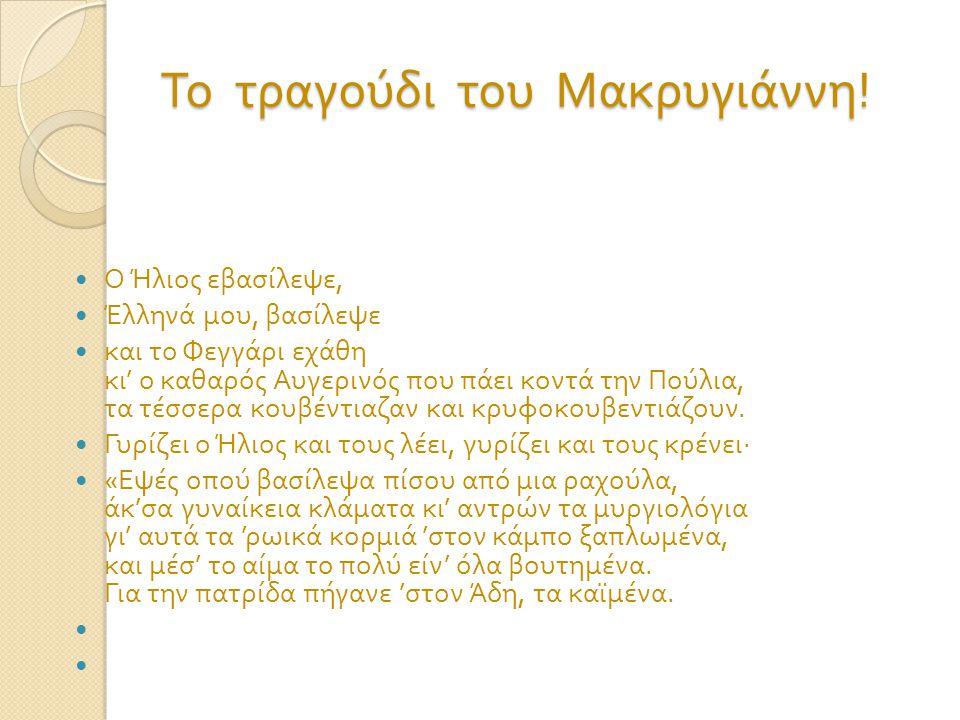 Το τραγούδι του Μακρυγιάννη!