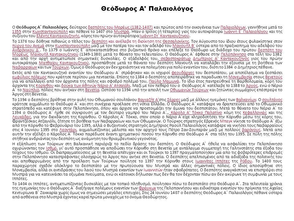 Θεόδωρος Α Παλαιολόγος