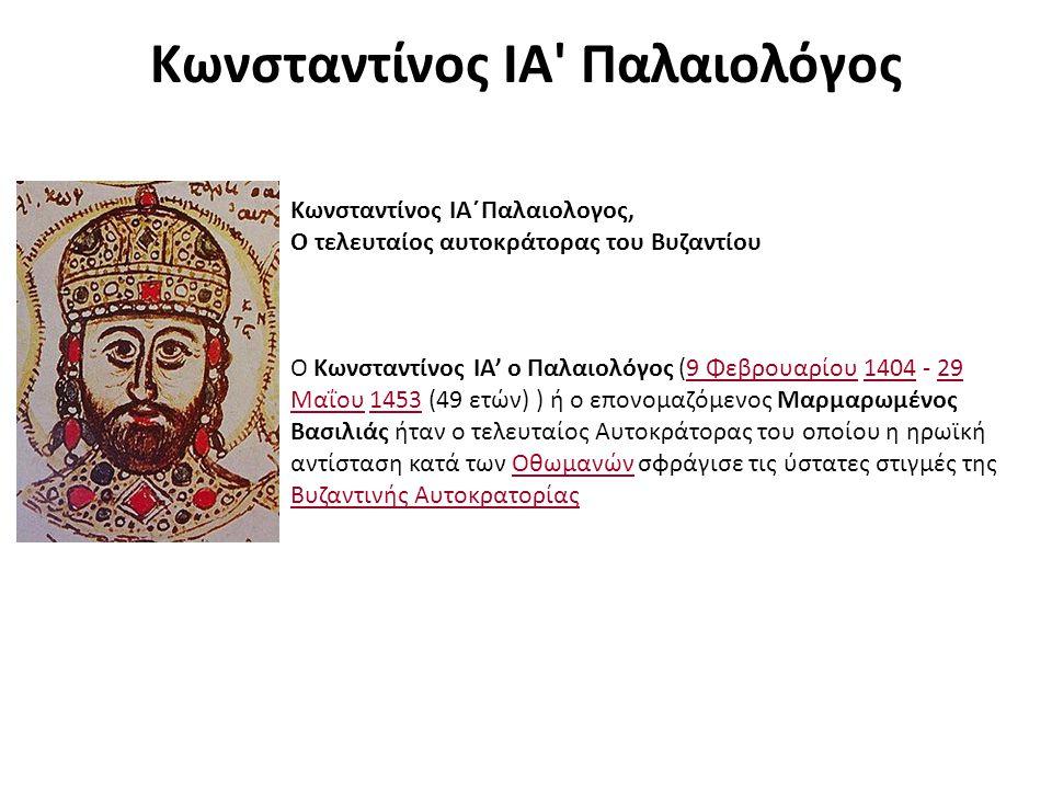 Κωνσταντίνος ΙΑ Παλαιολόγος
