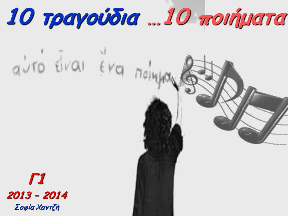 10 τραγούδια …10 ποιήματα Γ1 2013 – 2014 Σοφία Χαντζή