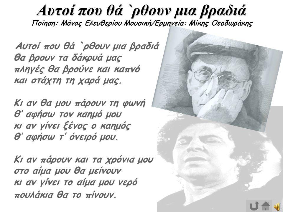 Αυτοί που θά `ρθουν μια βραδιά Ποίηση: Μάνος Ελευθερίου Μουσική/Ερμηνεία: Μίκης Θεοδωράκης