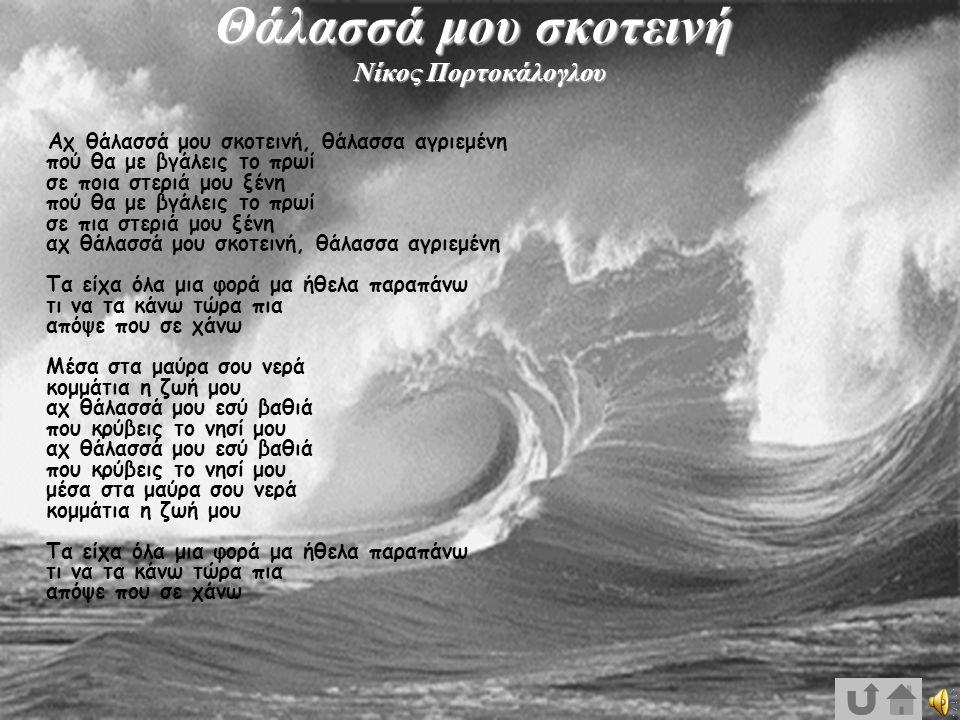 Θάλασσά μου σκοτεινή Νίκος Πορτοκάλογλου