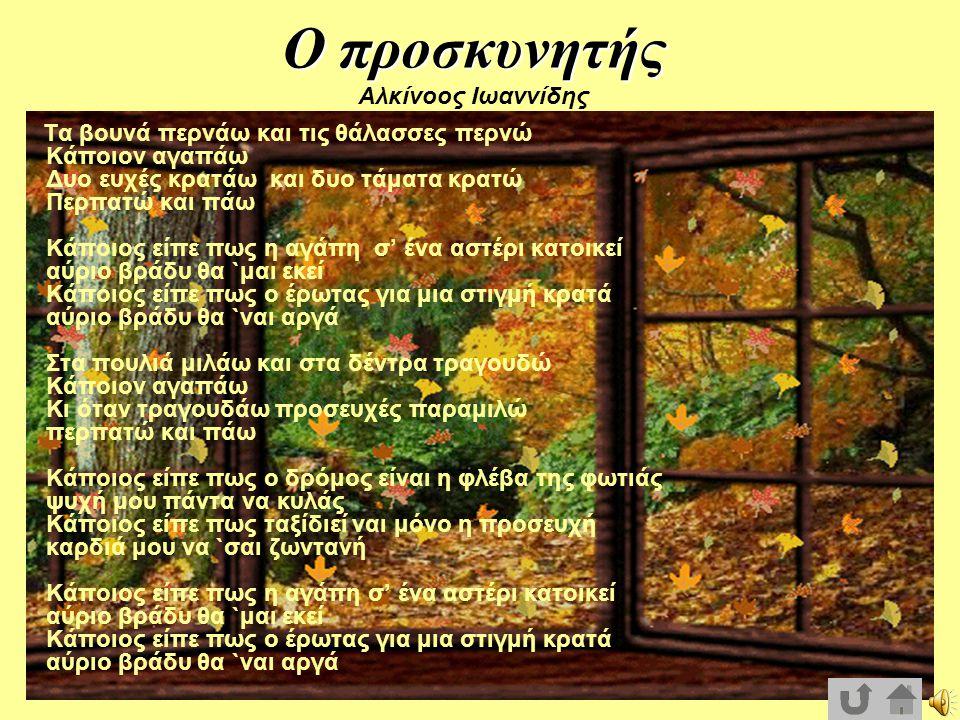 Ο προσκυνητής Αλκίνοος Ιωαννίδης