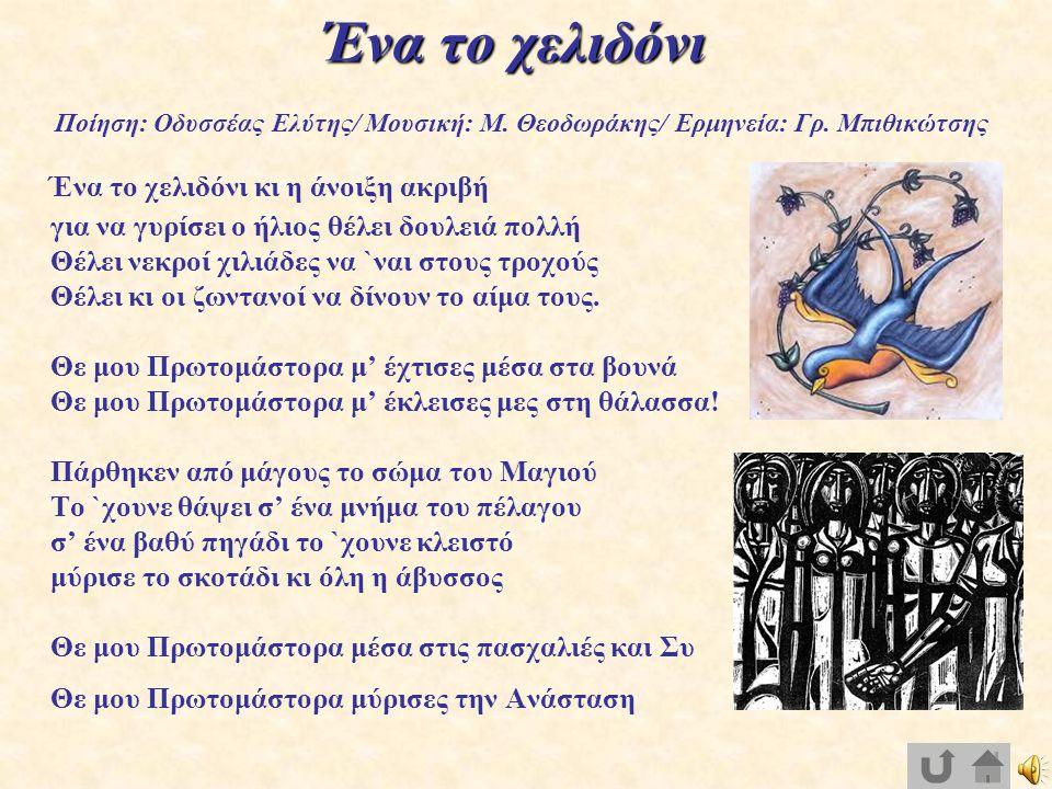 Ένα το χελιδόνι Ποίηση: Οδυσσέας Ελύτης/ Μουσική: Μ