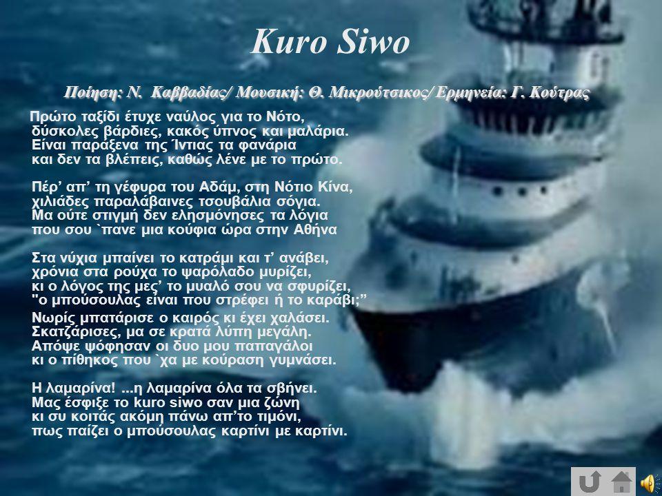 Kuro Siwo Ποίηση: Ν. Καββαδίας/ Μουσική: Θ. Μικρούτσικος/ Ερμηνεία: Γ
