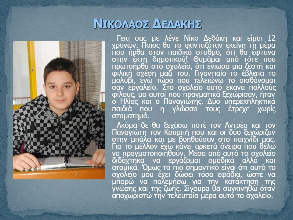 Γεια σας με λένε Νίκο Δεδάκη και είμαι 12 χρονών