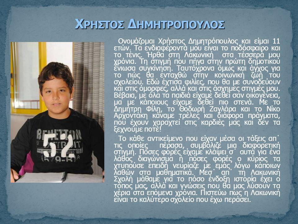 Ονομάζομαι Χρήστος Δημητρόπουλος και είμαι 11 ετών