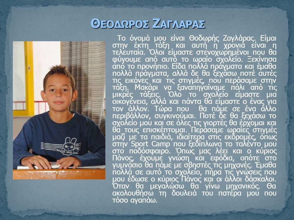 Το όνομά μου είναι Θοδωρής Ζαγλάρας