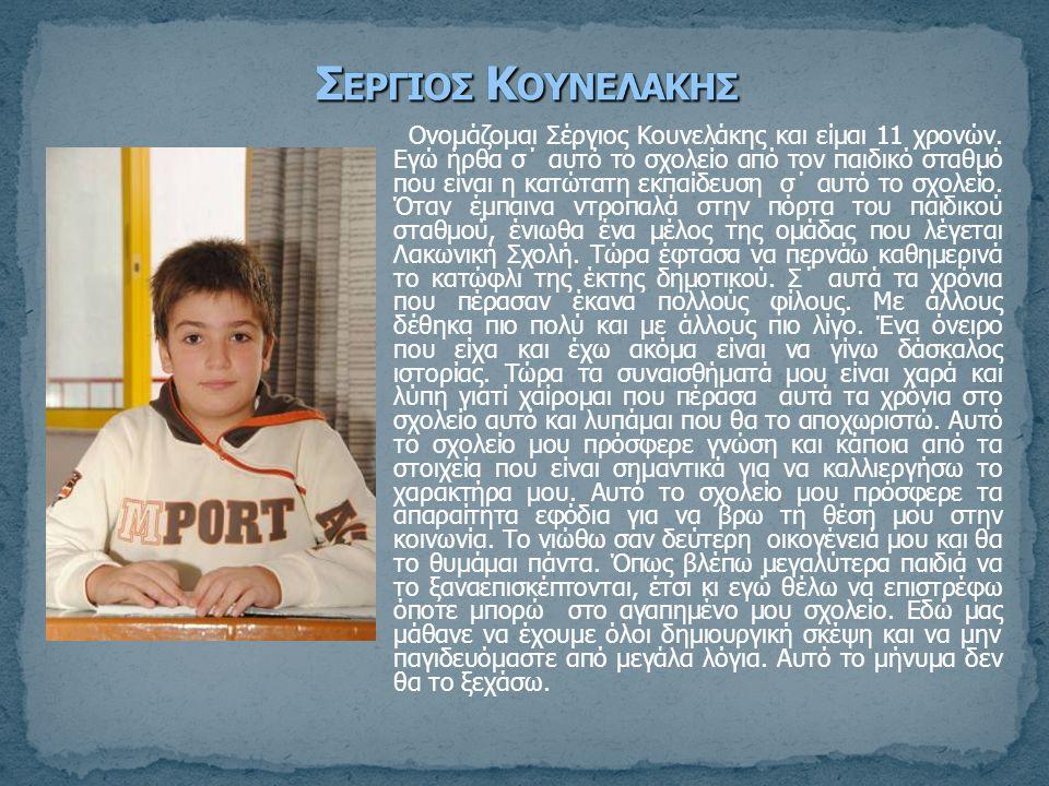 Ονομάζομαι Σέργιος Κουνελάκης και είμαι 11 χρονών