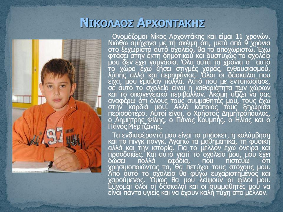 Ονομάζομαι Νίκος Αρχοντάκης και είμαι 11 χρονών