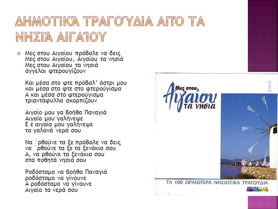 Δημοτικά τραγούδια από τα νησιά Αιγαίου