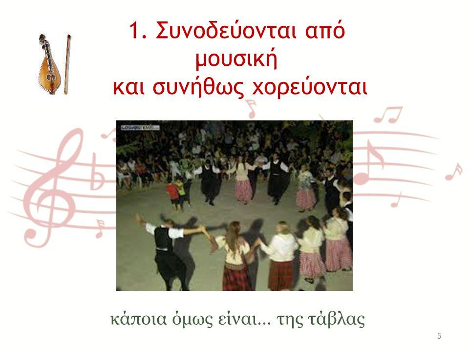 1. Συνοδεύονται από μουσική και συνήθως χορεύονται