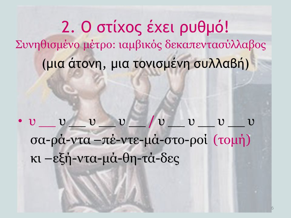 2. Ο στίχος έχει ρυθμό! (μια άτονη, μια τονισμένη συλλαβή)