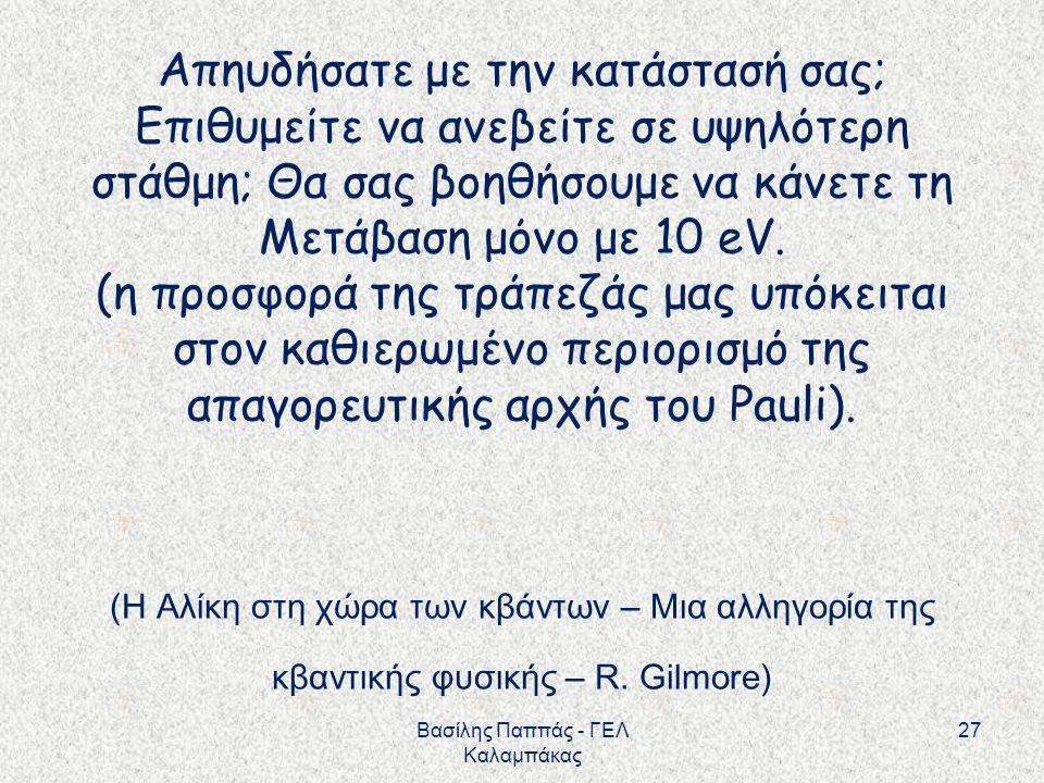 Βασίλης Παππάς - ΓΕΛ Καλαμπάκας