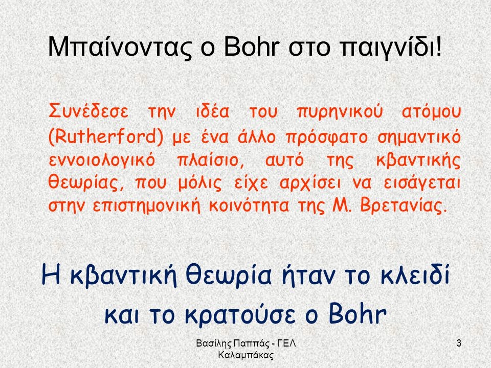 Μπαίνοντας ο Bohr στο παιγνίδι!