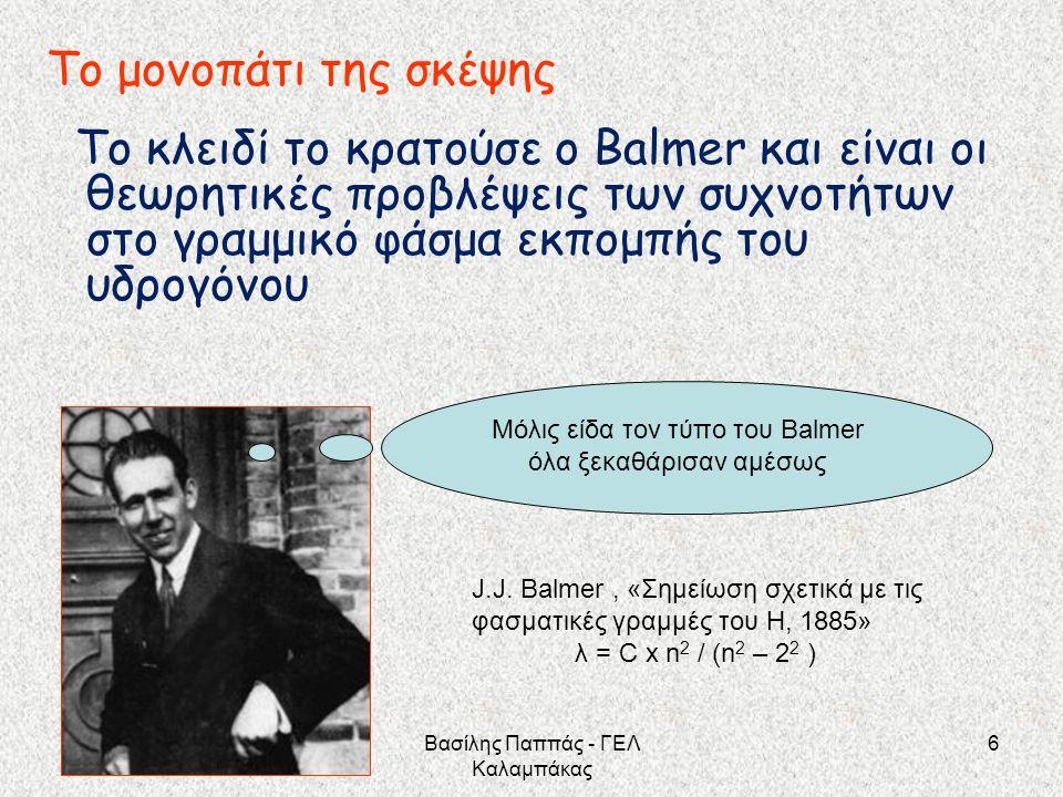 Το μονοπάτι της σκέψης Το κλειδί το κρατούσε ο Balmer και είναι οι θεωρητικές προβλέψεις των συχνοτήτων στο γραμμικό φάσμα εκπομπής του υδρογόνου.