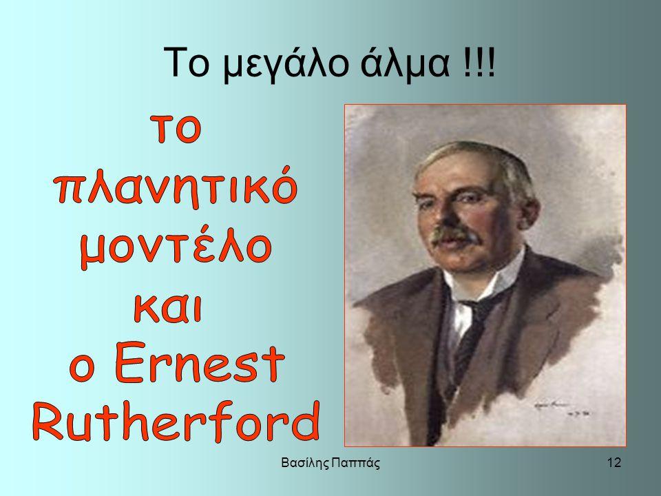 Το μεγάλο άλμα !!! το πλανητικό μοντέλο και ο Ernest Rutherford