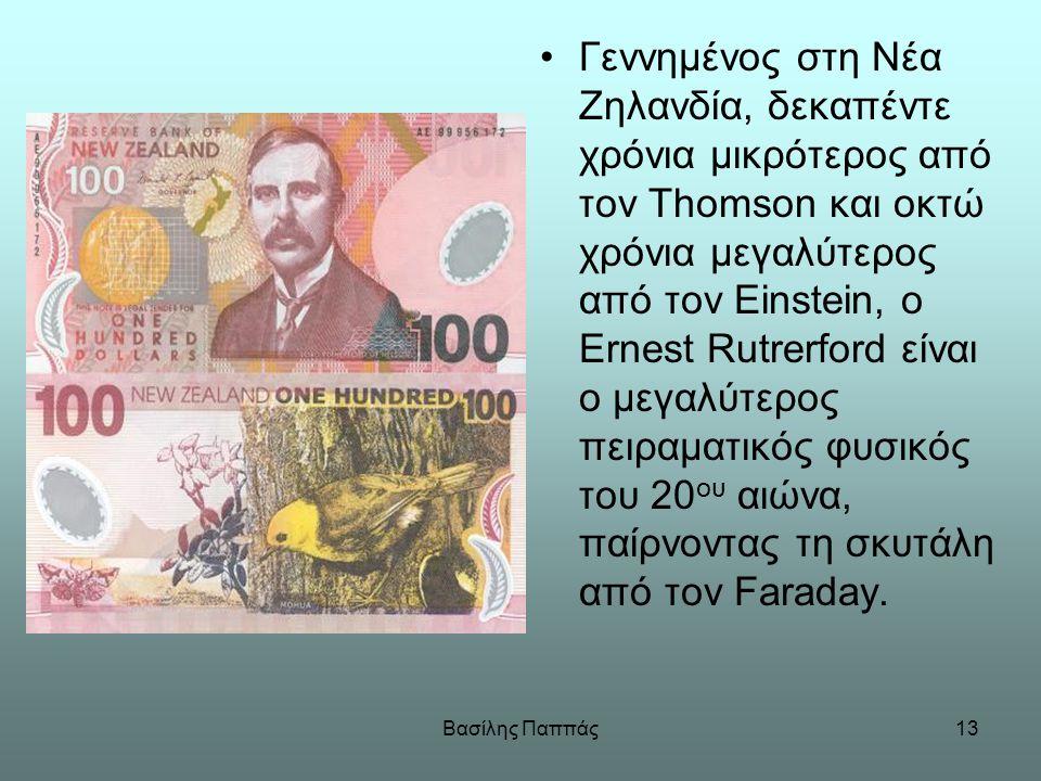 Γεννημένος στη Νέα Ζηλανδία, δεκαπέντε χρόνια μικρότερος από τον Thomson και οκτώ χρόνια μεγαλύτερος από τον Einstein, o Ernest Rutrerford είναι ο μεγαλύτερος πειραματικός φυσικός του 20ου αιώνα, παίρνοντας τη σκυτάλη από τον Faraday.