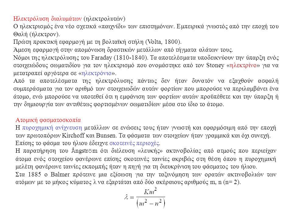 Ηλεκτρόλυση διαλυμάτων (ηλεκτρολυτών)