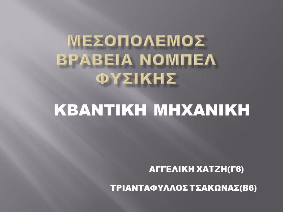 ΜΕΣΟΠΟΛΕΜΟΣ ΒΡΑΒΕΙΑ ΝΟΜΠΕΛ ΦΥΣΙΚΗΣ