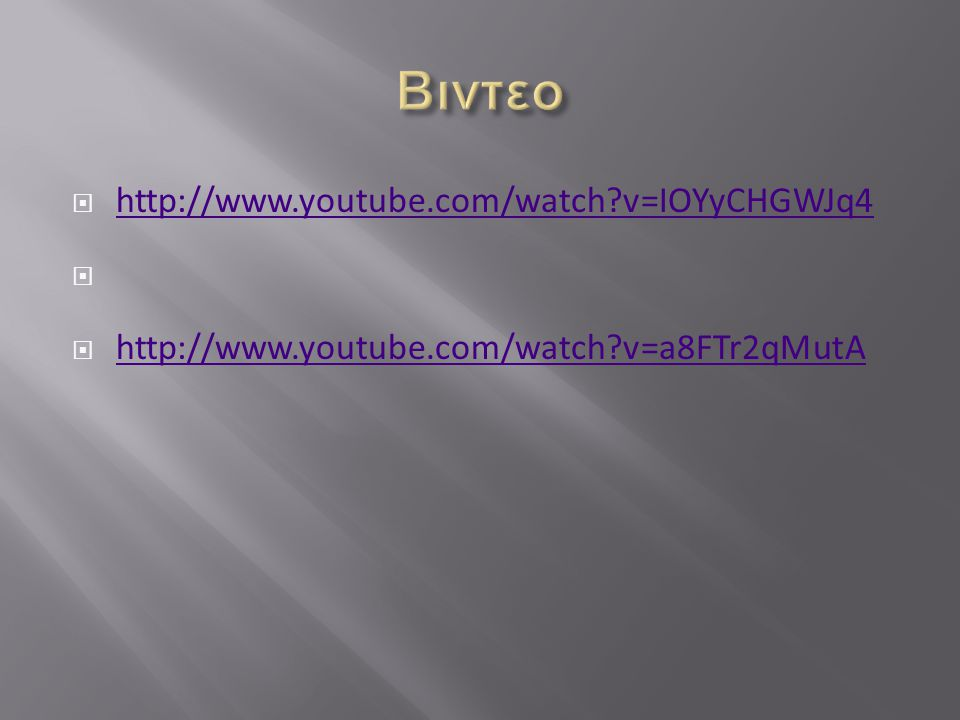 Βιντεο http://www.youtube.com/watch v=IOYyCHGWJq4