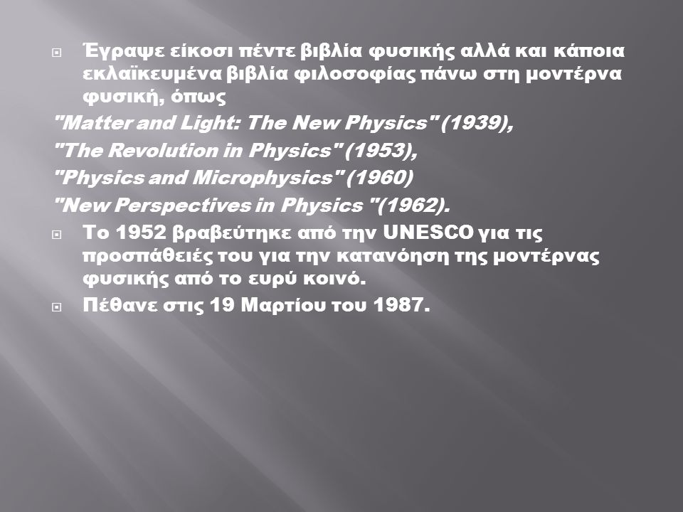 Έγραψε είκοσι πέντε βιβλία φυσικής αλλά και κάποια εκλαϊκευμένα βιβλία φιλοσοφίας πάνω στη μοντέρνα φυσική, όπως
