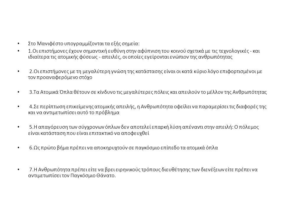 Στο Μανιφέστο υπογραμμίζονται τα εξής σημεία: