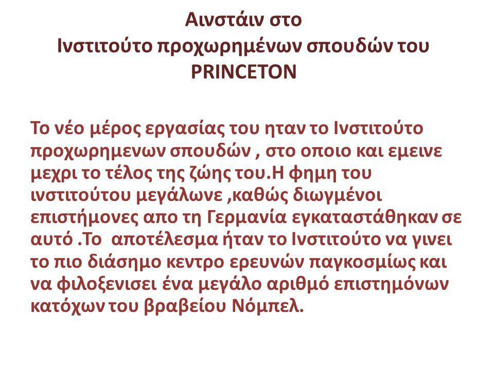 Αινστάιν στο Ινστιτούτο προχωρημένων σπουδών του PRINCETON
