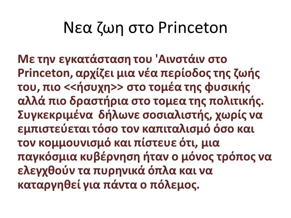 Νεα ζωη στο Princeton