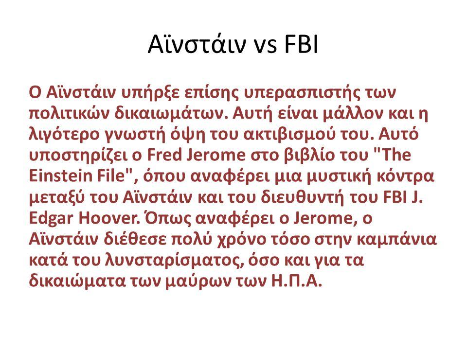 Αϊνστάιν vs FBI