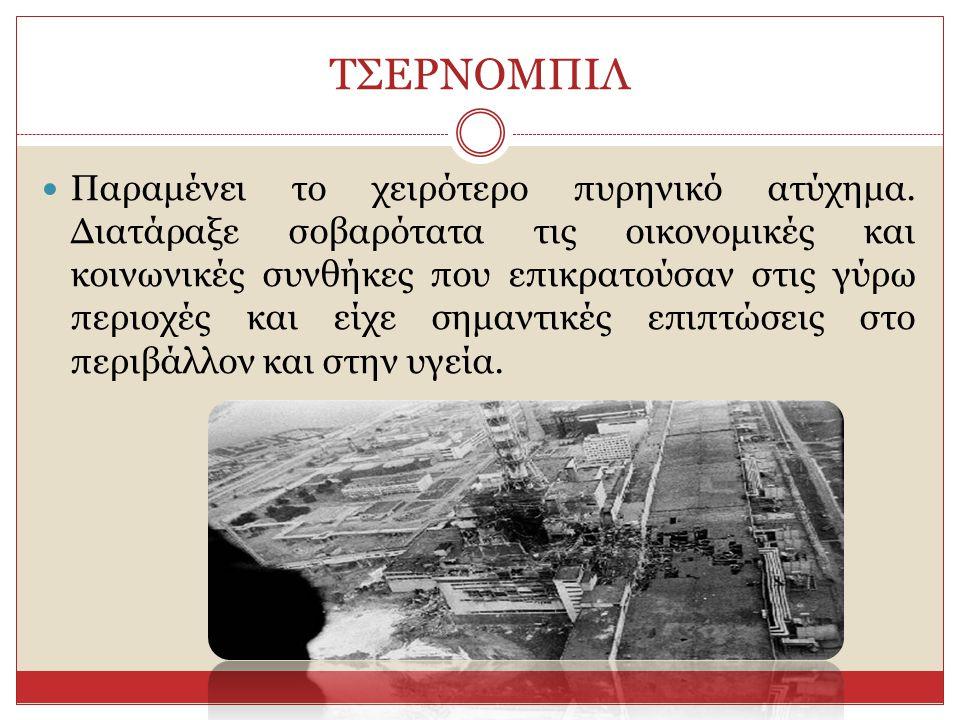 ΤΣΕΡΝΟΜΠΙΛ