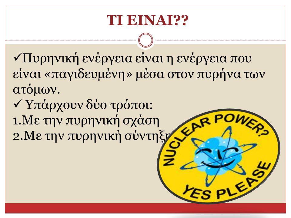 2.Με την πυρηνική σύντηξη