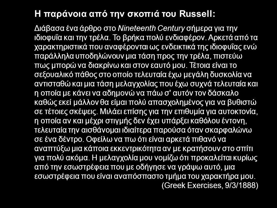 Η παράνοια από την σκοπιά του Russell: