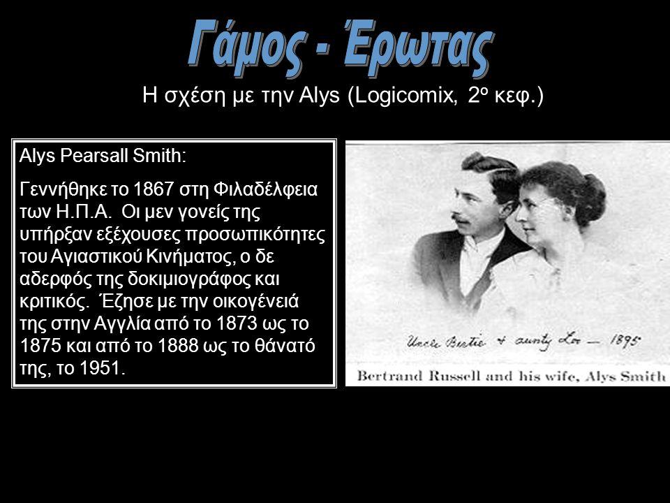 Η σχέση με την Alys (Logicomix, 2ο κεφ.)
