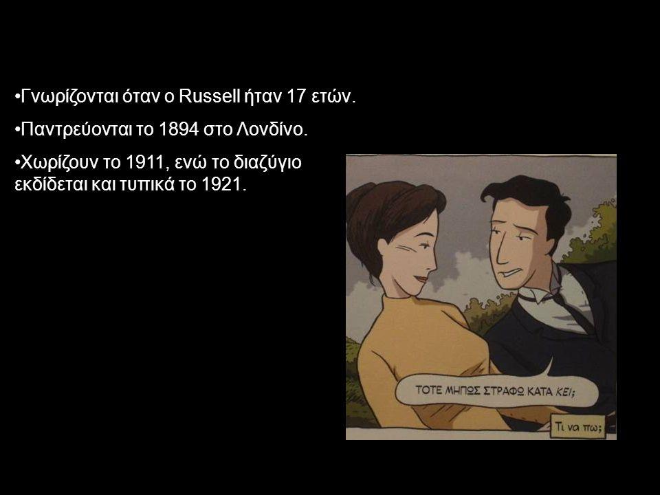 Γνωρίζονται όταν ο Russell ήταν 17 ετών.