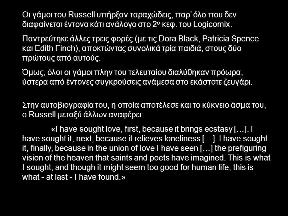 Οι γάμοι του Russell υπήρξαν ταραχώδεις, παρ' όλο που δεν διαφαίνεται έντονα κάτι ανάλογο στο 2ο κεφ. του Logicomix.