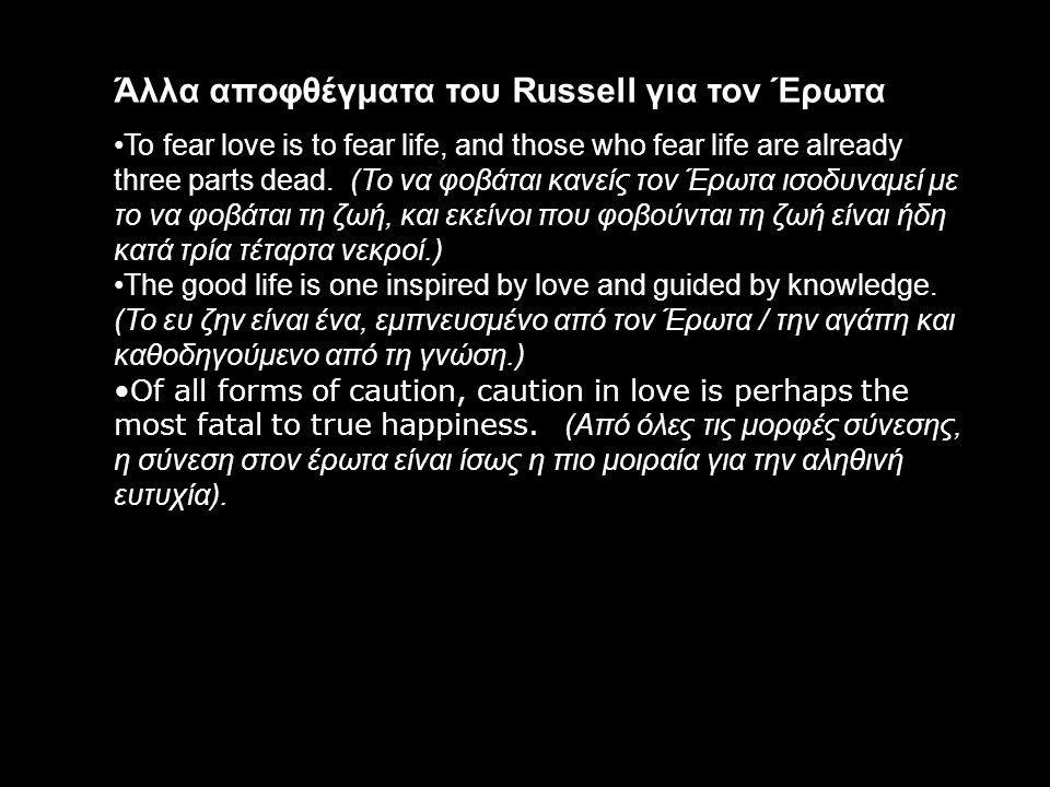 Άλλα αποφθέγματα του Russell για τον Έρωτα