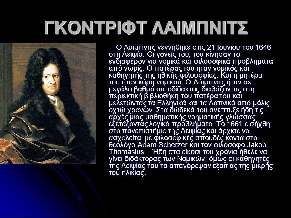 ΓΚΟΝΤΡΙΦΤ ΛΑΙΜΠΝΙΤΣ