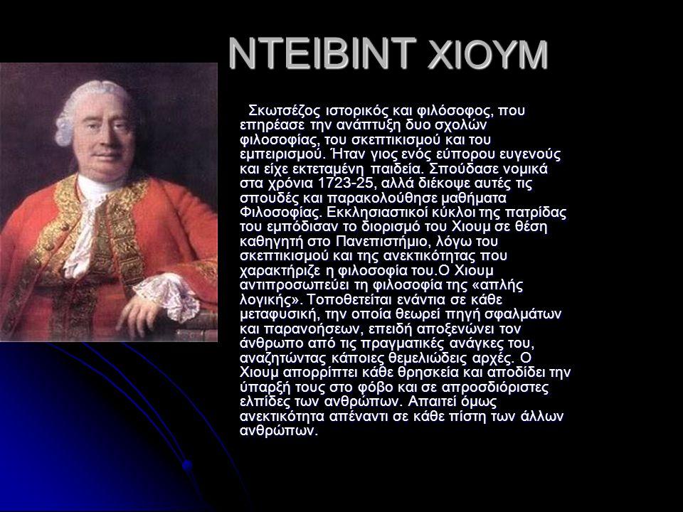 ΝΤΕΙΒΙΝΤ ΧΙΟΥΜ