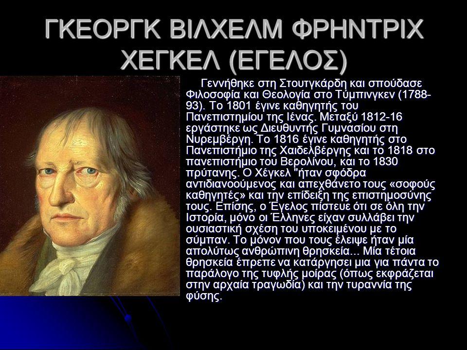 ΓΚΕΟΡΓΚ ΒΙΛΧΕΛΜ ΦΡΗΝΤΡΙΧ ΧΕΓΚΕΛ (ΕΓΕΛΟΣ)