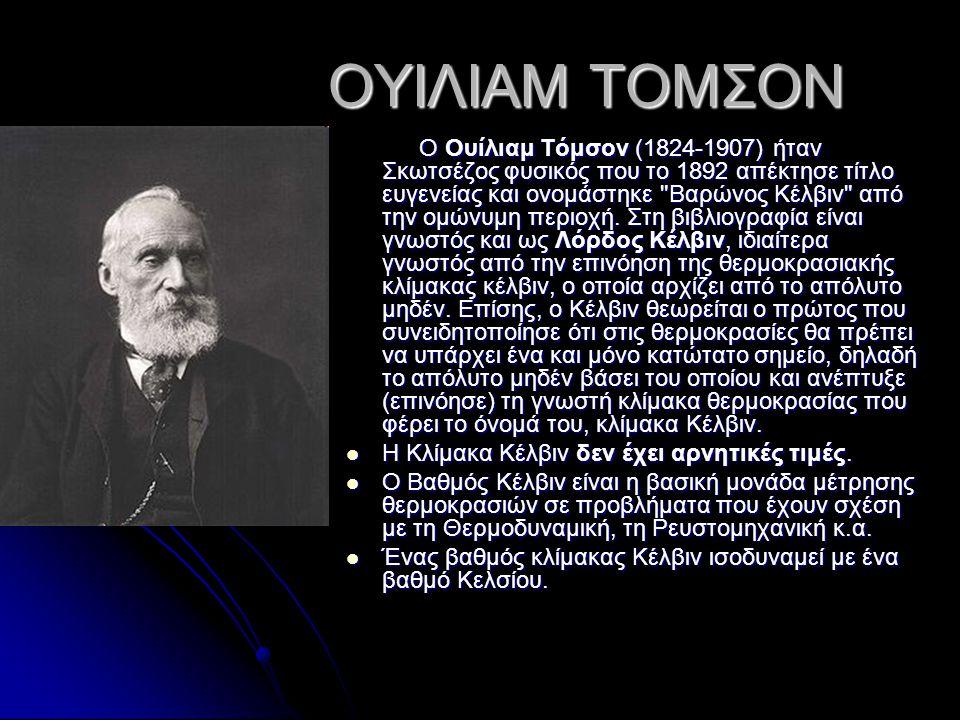 ΟΥΙΛΙΑΜ ΤΟΜΣΟΝ