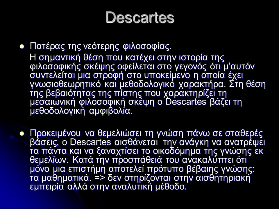 Descartes Πατέρας της νεότερης φιλοσοφίας.