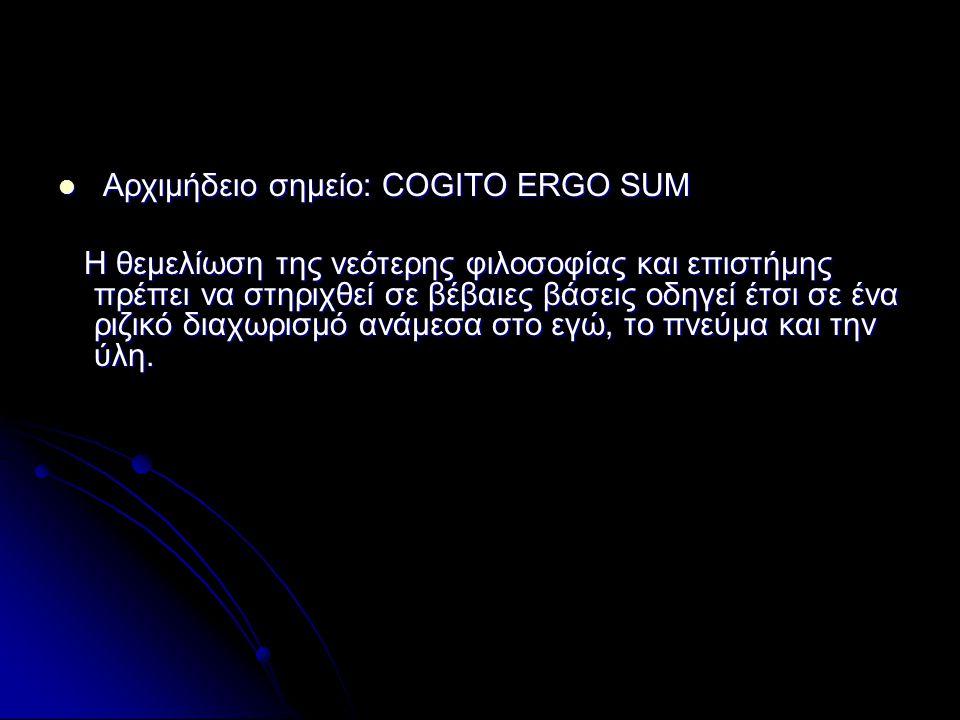 Αρχιμήδειο σημείο: COGITO ERGO SUM