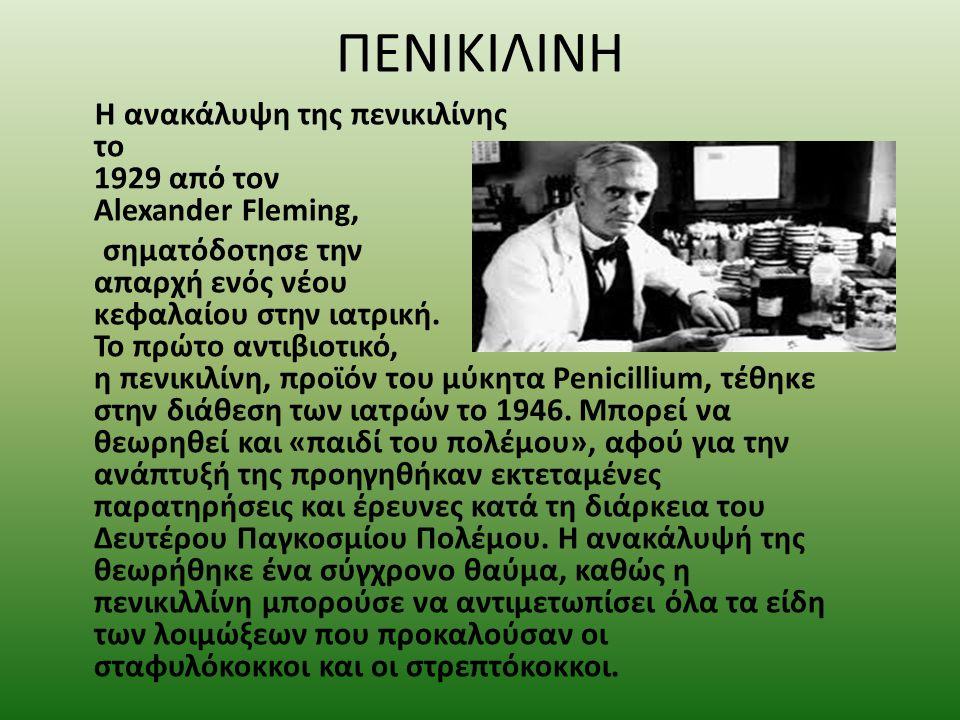 ΠΕΝΙΚΙΛΙΝΗ