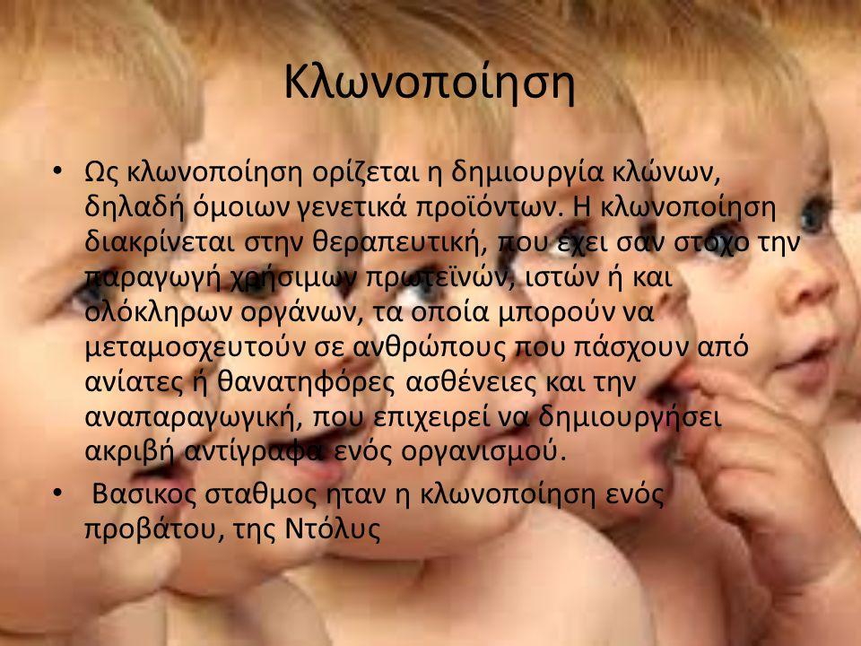 Κλωνοποίηση