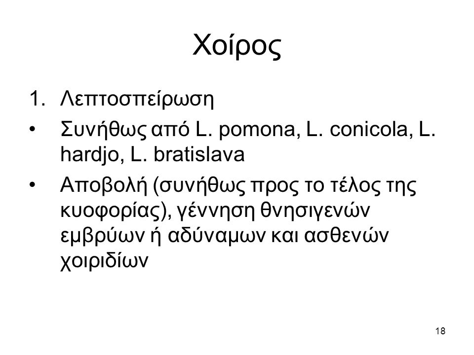 Χοίρος Λεπτοσπείρωση. Συνήθως από L. pomona, L. conicola, L. hardjo, L. bratislava.